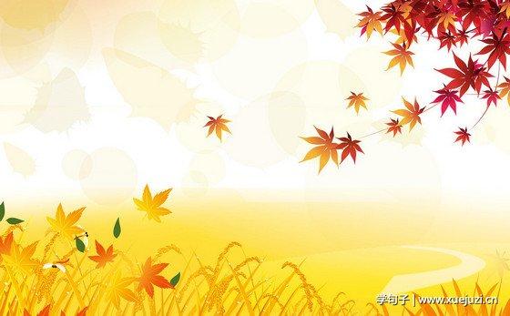 秋天古风手绘图