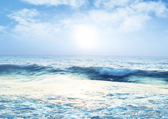 描写大海优美的句子 网络快讯 第1张