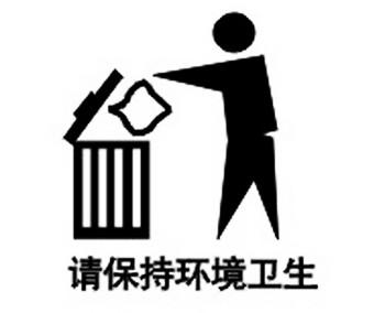 淘淘乐_关于卫生的句子大全