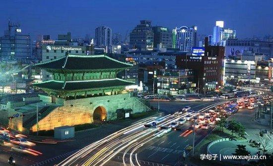全球地标性建筑——韩国