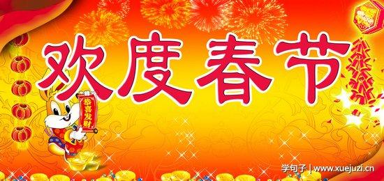 春节荧光板设计图装饰