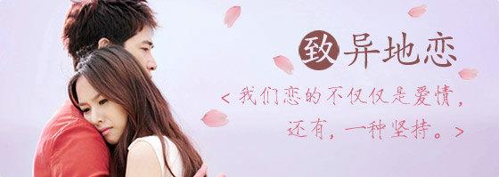 异地恋澳门皇冠娱乐官方网站的句子说说