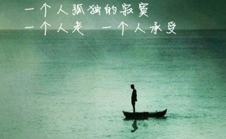 一个人孤独