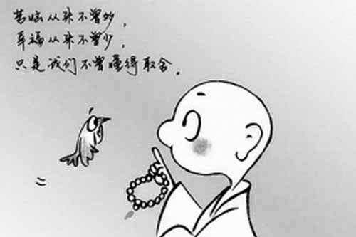 手绘人生哲理图