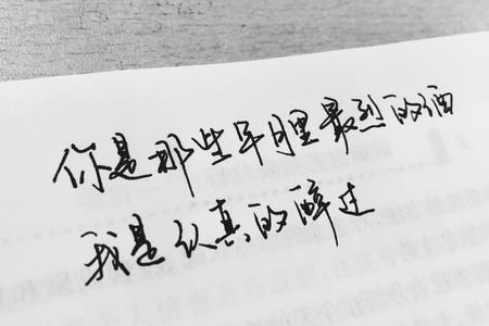 爱情手写的句子1