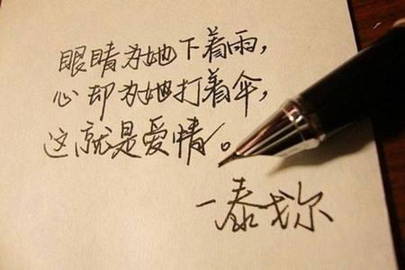 爱情手写的句子2