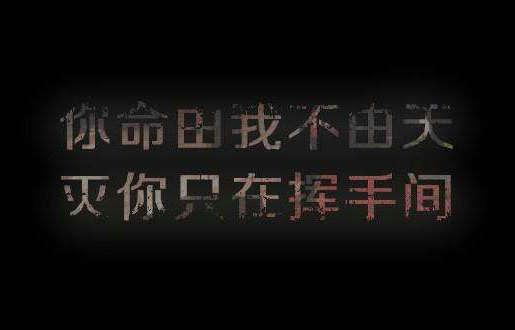 最霸气的话(共18句)