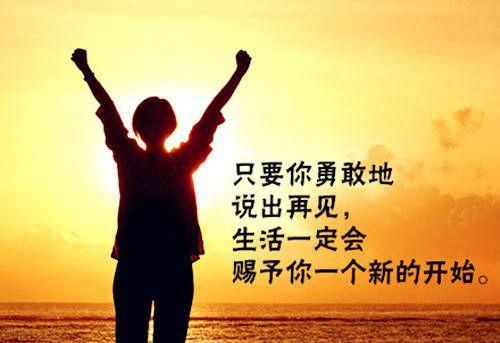 富有哲理励志的句子,表示励志的