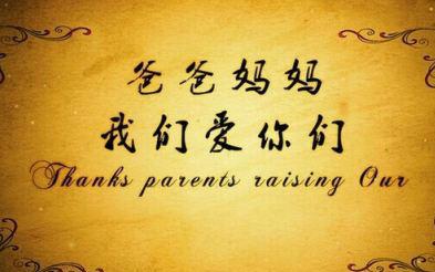关于赞美感恩父母的句子