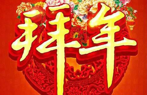 春节祝福图片1