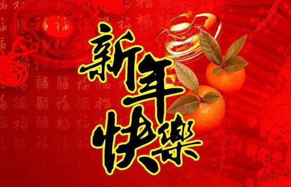 春节祝福图片3