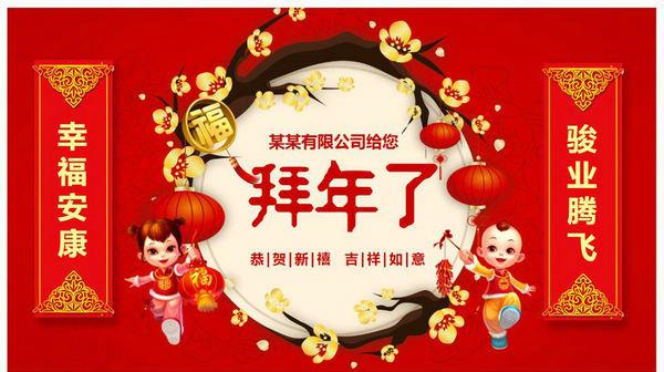 春节祝福图片4