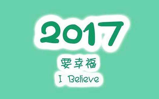 新的一年励志的句子及图片,2017