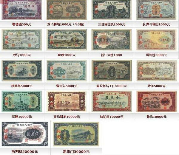 第一套人民币图片