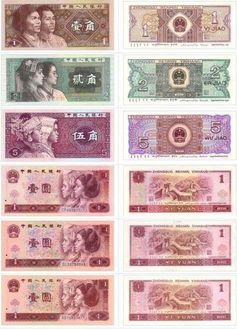 第四套人民币图片