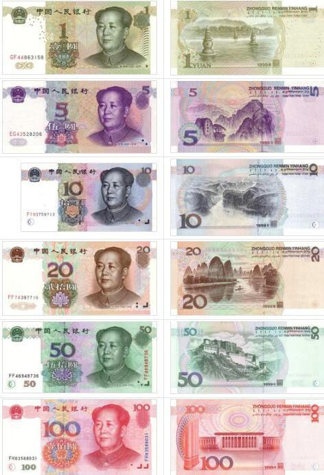 第五套人民币图片