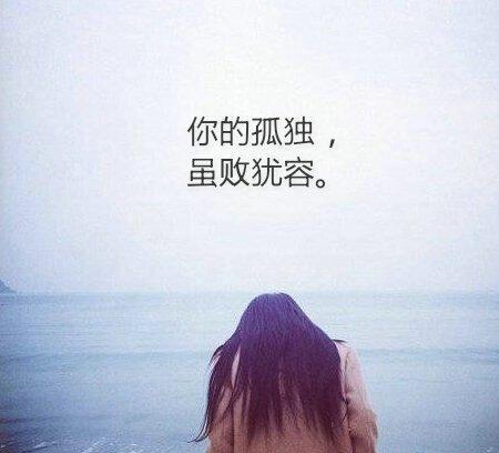 孤独的句子大全说说心情