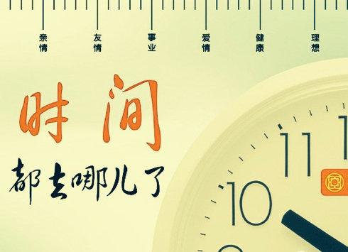 关于时间的名言警句(精选24句)