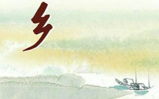表情 思念家乡的句子诗句 羁鸟恋旧林,池鱼思故渊 表情