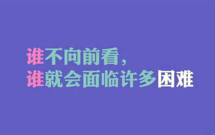 战胜困隹�9/g9��͌_有关战胜困难的名言大全【精选18句】