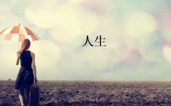 形容心情不好的句子_充满希望的句子及图片