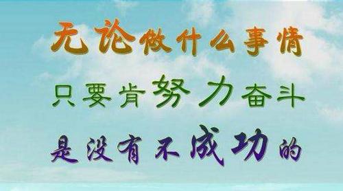 激励人心的句子带图片带字【精选