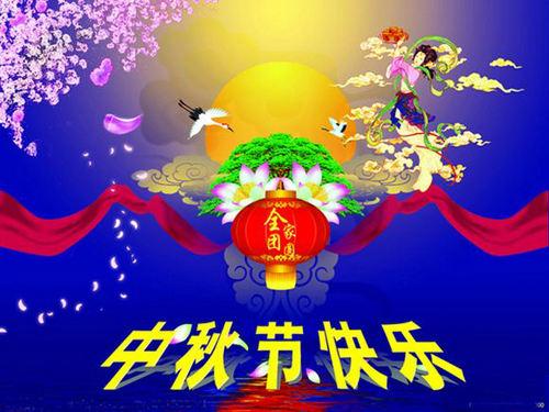 2017年中秋节祝福语,中秋节祝福词和短信