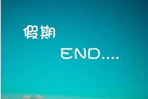 假期结束的说说心情文字【59句】