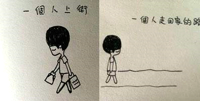 一个人的生活