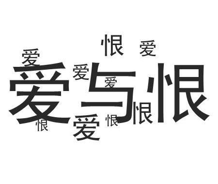 爱恨句子说说心情短语【精选21句