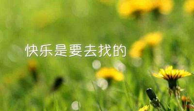 微信激励人心的句子图片