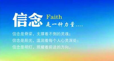 信念的名言警句格言【共46句】