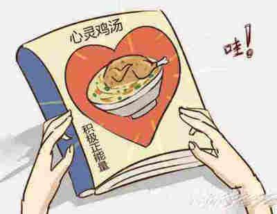 心灵鸡汤经典语录【精选41句】