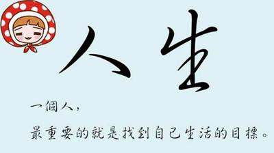 感慨人生的句子和带字的图片带字