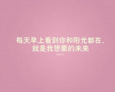 表达爱意的句子图片带字,向老婆表达爱意的句子简短