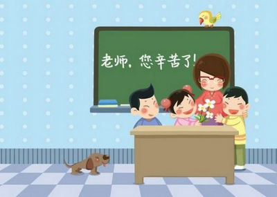 赞美老师的话简洁的,赞美老师的