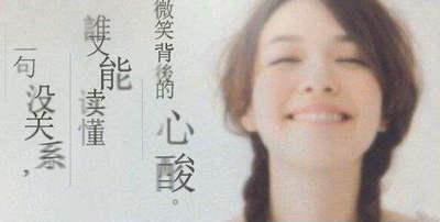 笑容背后的心酸