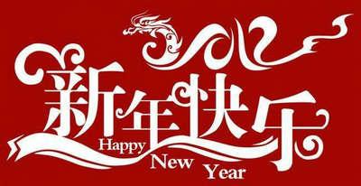 新年快乐2018句子及图片
