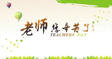 有关赞美老师的句子:老师是辛勤