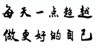 17句希望自己越来越好的句子 非