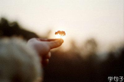 阳光励志的句子简短