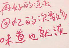 手写感人的句子图片,比较感人的