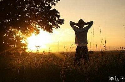早晨的阳光励志的句子,早晨幽默励志的句子