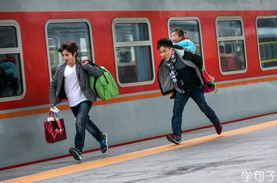 坐上火车回家