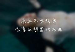 表达心累的句子图片带字,形容心累的句子说说心情