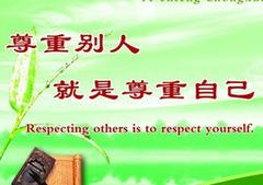 尊重别人就是尊重自己说说