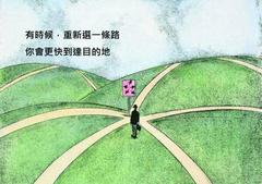 走错路的说说,自己人生走错路的