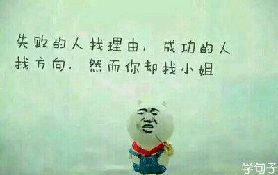 找理由的句子,总给自己找理由的句子