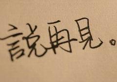 说再见的句子说说心情【精选30句