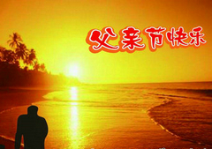 愿天下父母平安的句子【精选13句